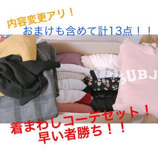 ジーユー(GU)のまい様専用!!レディース まとめ売り 計13点【早い者勝ち】(セット/コーデ)