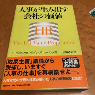 人事が生み出す会社の価値(ビジネス/経済)