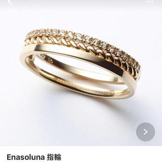 エナソルーナ(Enasoluna)の指輪 k10 刻印あり エナソルーナ (リング(指輪))