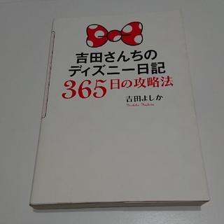ディズニー(Disney)の吉田さんちのディズニー日記(その他)