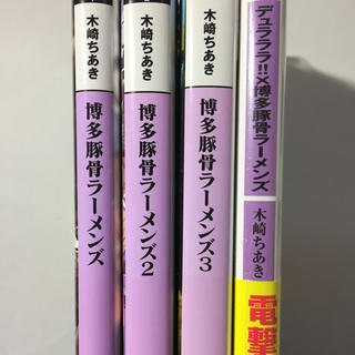 アスキーメディアワークス(アスキー・メディアワークス)の博多豚骨ラーメンズ(文学/小説)