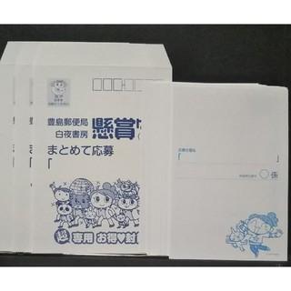 懸賞なび「超お得封筒」3通&専用ハガキ30枚(趣味/スポーツ)