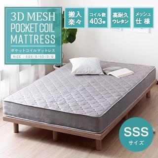 ポケットコイルマットレス セミシングルサイズ ベッド 3Dメッシュ素材(セミシングルベッド)
