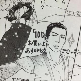 テンダンス限定ペーパー(BL)