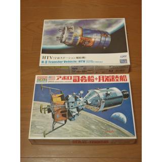 アオシマ(AOSHIMA)のアオシマ アポロ司令船+月着陸船&宇宙ステーション補給機 プラモデル2点セット(模型/プラモデル)