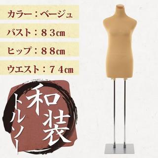 和装用トルソー◇着物の着付けマネキン◇肌/やわらかボディ□肌色(店舗用品)