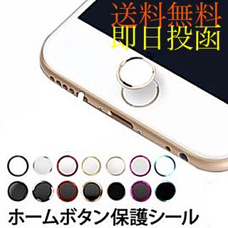 ラクテン(Rakuten)のiPhone ボタンシー ル 保護シールド(ブラック·シルバー)(スマートフォン本体)