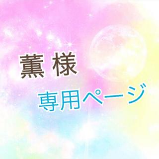 ディズニー(Disney)の専用】ダッフィー&シェリーメイ ウエディング リース★(リース)