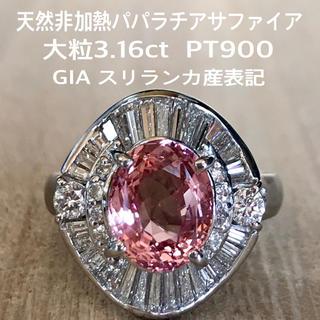 『あんこ様専用です』天然非加熱パパラチアサファイア3.16ct GIAスリランカ(リング(指輪))
