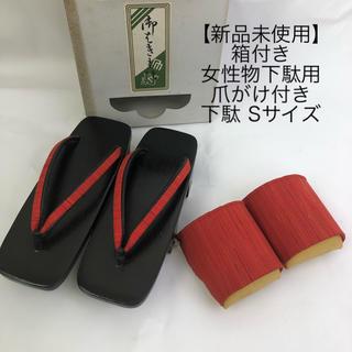 sayaka様専用(下駄/草履)