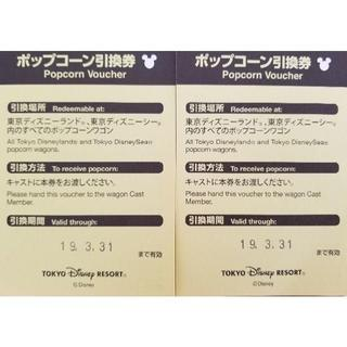 ディズニー(Disney)の☆ディズニーランド ディズニーシー 共通 ポップコーン引換券☆ 2枚セット☆(その他)