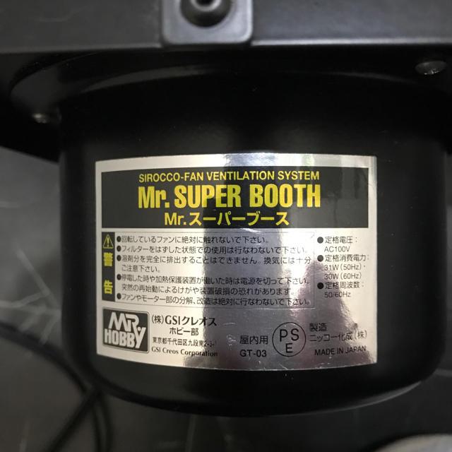 クレオス Mr.スーパーブース GT-03 エンタメ/ホビーのテーブルゲーム/ホビー(模型製作用品)の商品写真