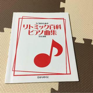 うごきのためのリトミック百科 ピアノ曲集(童謡/子どもの歌)
