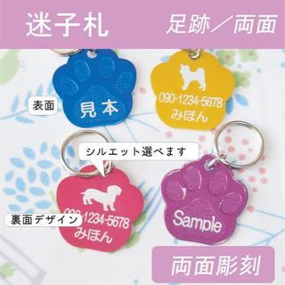 【メメさん専用】シルエットが選べる軽い迷子札 足跡(ペット服/アクセサリー)