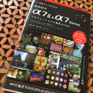 ソニー(SONY)のSONY α7II & α7 Series  プロフェッショナル撮影BOOK(趣味/スポーツ)