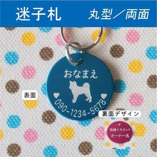 シルエットが選べる軽い迷子札 両面 丸型(ペット服/アクセサリー)