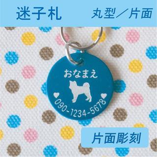 【yukiさん専用】シルエットが選べる軽い迷子札 片面 丸型(ペット服/アクセサリー)