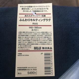 MUJI (無印良品) - 【新品未使用】無印 ふんわりキルティングラグ ネイビー
