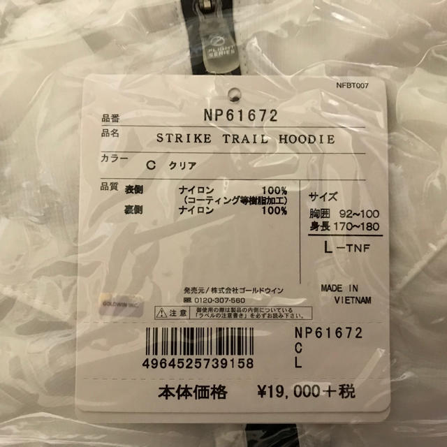 0437bf417 THE NORTH FACE STRIKE TRAIL HOODIE