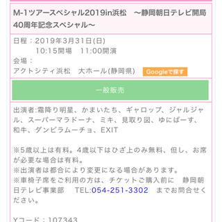 M-1ツアースペシャル 2019in浜松(お笑い)
