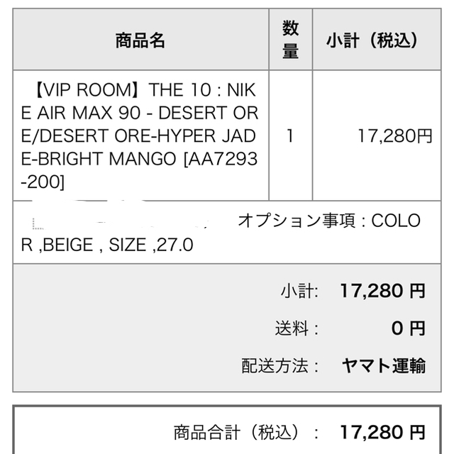 NIKE(ナイキ)の【正規品】 nike air max 90 off-white the ten メンズの靴/シューズ(スニーカー)の商品写真
