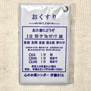 伊藤さくら オリジナルパスケース(ミュージシャン)
