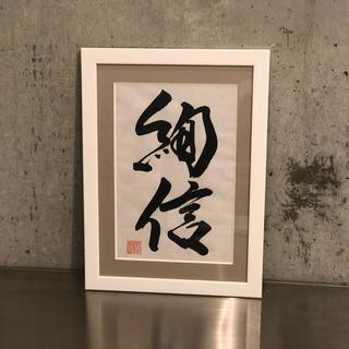命名書 絢信くん(絵画額縁)