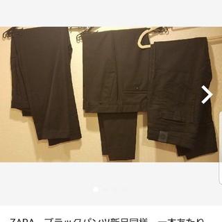 ザラ(ZARA)のZARA ブラックパンツ新品同様 一本あたりの価格です(スラックス)