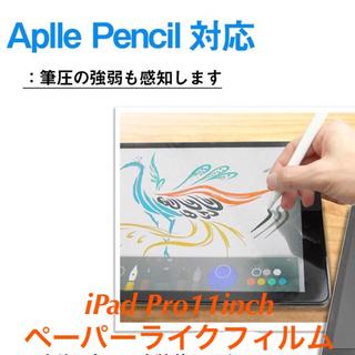 アップル(Apple)のiPad pro11inch ペーパーライクフィルム(保護フィルム)