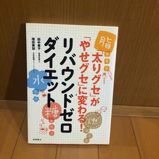 アイザックセラムエクスペリエンス(ISAAC SELLAM EXPERIENCE)の書籍  ダイエットの本(健康/医学)