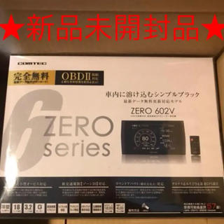 ★新品★コムテック ZERO602V レーダー探知機(レーダー探知機)