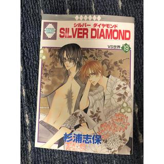 シルバーダイヤモンド 19巻(BL)