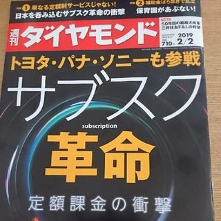 ダイヤモンドシャ(ダイヤモンド社)の週間ダイヤモンド定額課金特集(ニュース/総合)