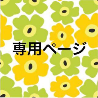 ヨネックス(YONEX)のゆうママ様専用ページ(その他)