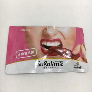 新品未開封!! ♯糖質活用 シュガリミット(ダイエット食品)