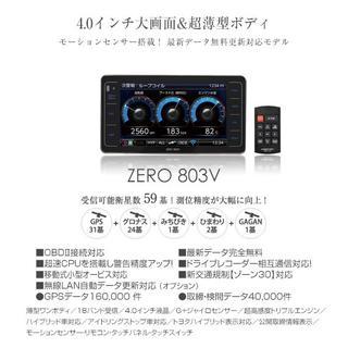 コムテック GPSレーダー探知機 ZERO 803V (レーダー探知機)