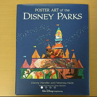 ディズニー(Disney)のPoster Art of the Disney Parks(洋書)