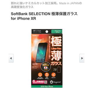 ソフトバンク(Softbank)のSoftBank 保護フィルム iPhone XR用(保護フィルム)