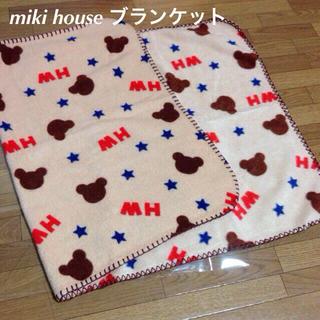 ミキハウス(mikihouse)のミキハウス ブランケット 新品(その他)