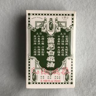 台湾 白花油 5ml(エッセンシャルオイル(精油))