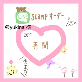 @yukina...(その他)