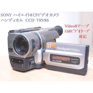 ソニー(SONY)のハイエイト 8ミリビデオカメラ CCD-TRV85K送料無料35(ビデオカメラ)