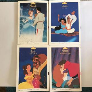ディズニー(Disney)のディズニープリンセス 文庫本 2冊セット ベル 美女と野獣 アラジン(文学/小説)