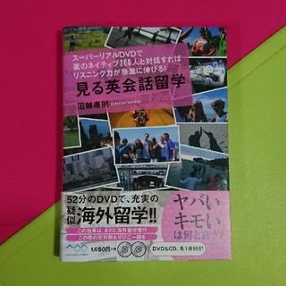 アスキーメディアワークス(アスキー・メディアワークス)の見る英会話留学   赤シート・CD・DVD付き(ノンフィクション/教養)
