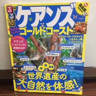 るるぶ  ケアンズ  ゴールドコースト ガイドブック(地図/旅行ガイド)