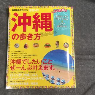 ダイヤモンドシャ(ダイヤモンド社)のにこちゃんさん専用 2018-19沖縄の歩き方 ガイドブック (地図/旅行ガイド)