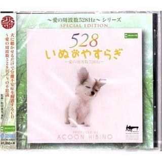 ■『いぬのやすらぎ~愛の周波数528Hz~』新品CD■(ヒーリング/ニューエイジ)