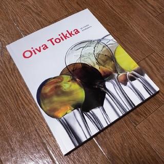 イッタラ(iittala)のOiva  Toikka 作品集(洋書)