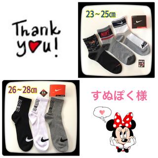 ナイキ(NIKE)のNIKE靴下★3足セット(靴下/タイツ)