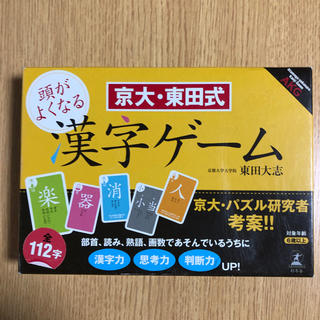京大・東田式  頭が良くなる漢字ゲーム